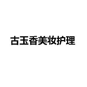 古玉香美妆护理专营店