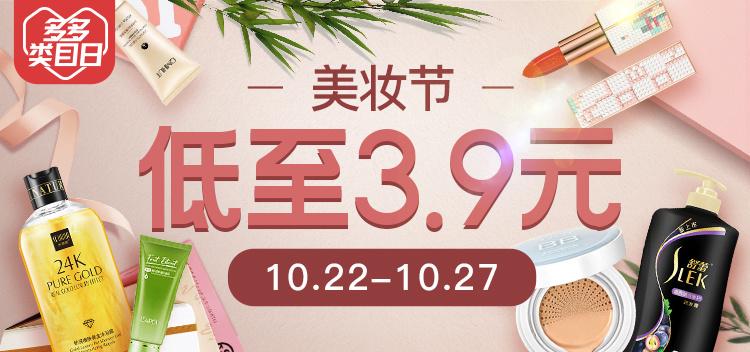 秋冬美妆节