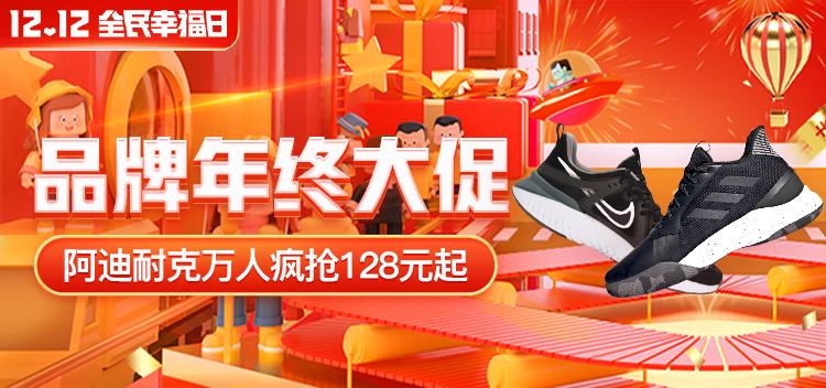 12.12全民幸福日 精选商品会场