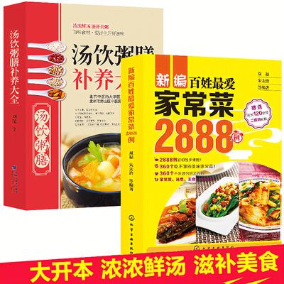 菜谱书家常菜大全做法 煲汤食谱营养烹饪 图解学做菜新手学厨艺