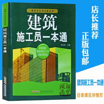 建筑施工员一本通 建筑识图入门书工程施工技术手册建筑设计书籍