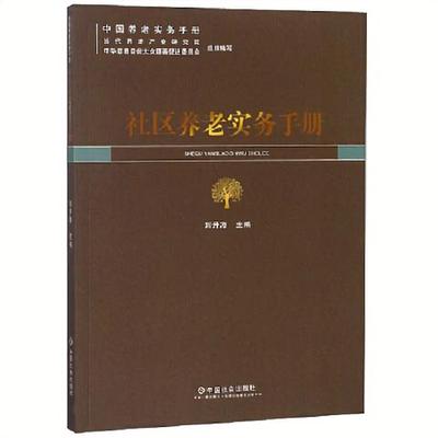正版书社区养老实务手册9787508759548刘开海,当代养老产业研究