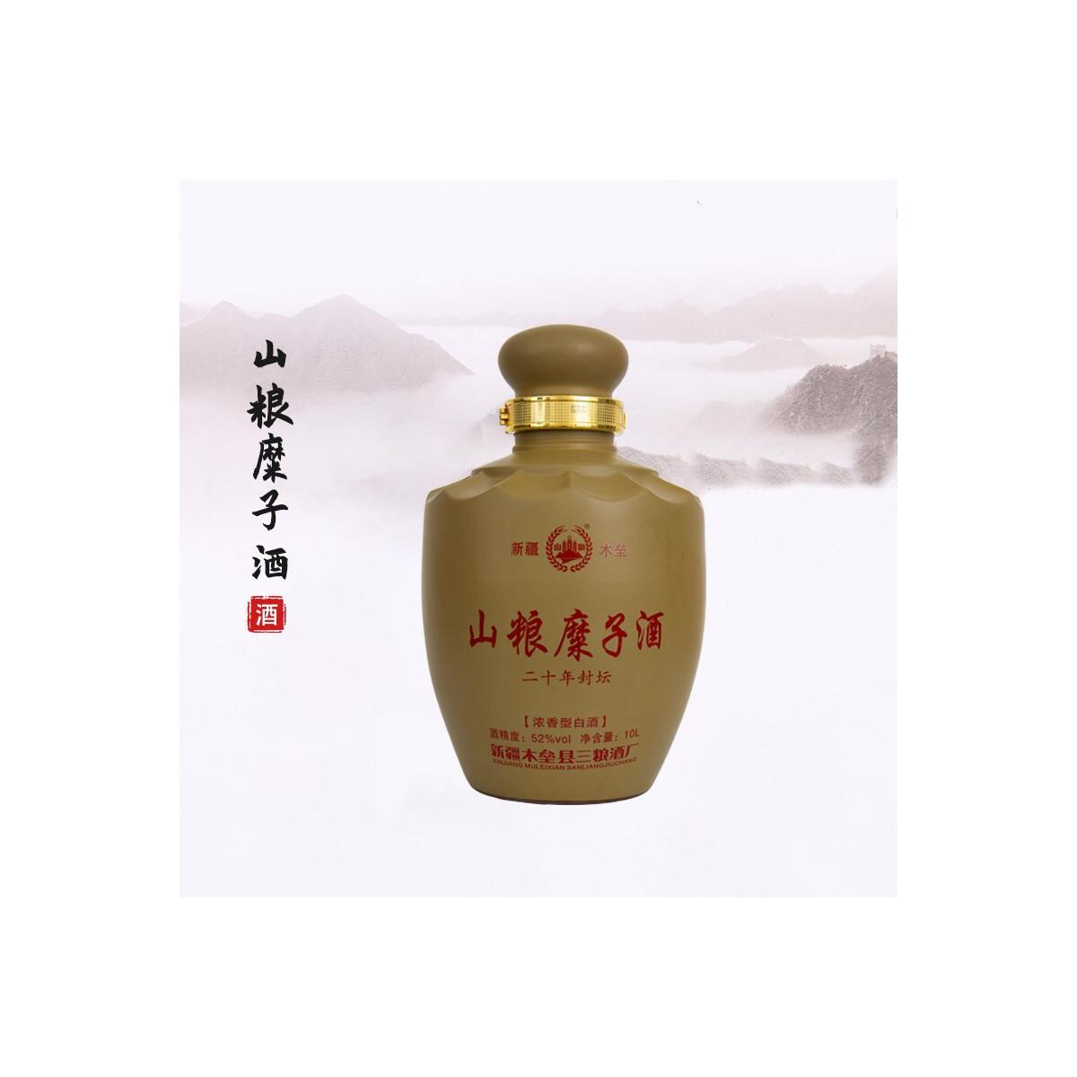白酒礼盒装山粮糜子酒纯粮食二十年封坛52度浓香瓶子礼品10L新疆