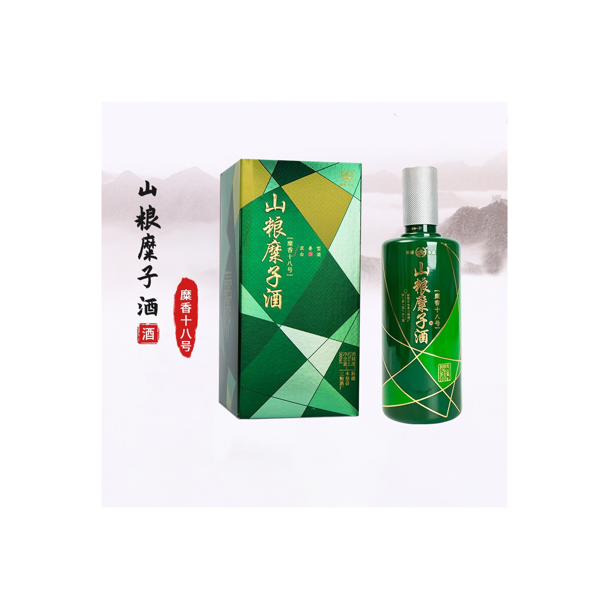 【山粮】深绿色万亩旱田糜香十八号52度高度白酒原浆纯粮食浓香型