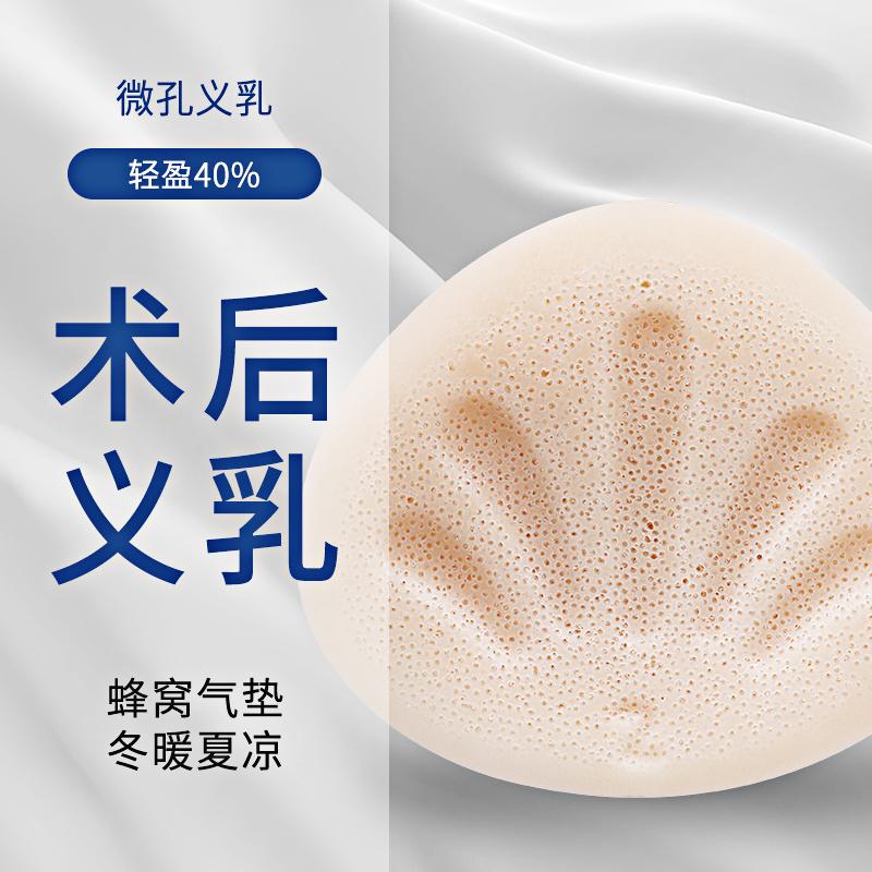 康美皮肤硅胶微孔义乳术后专用假胸中年女性文胸假乳房夏季透气女