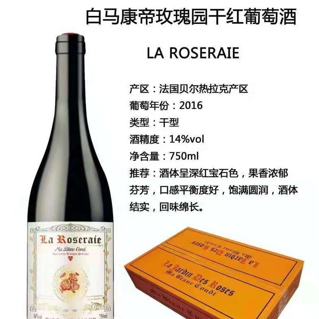 法国干型白马康帝玫瑰园干红葡萄酒750ml14%vol