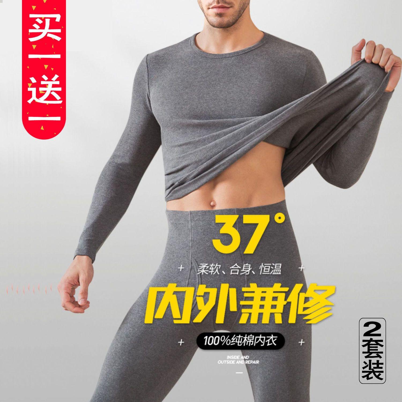 【畅销第2名】秋衣秋裤套装男士保暖内衣100%纯棉圆领打底中老年