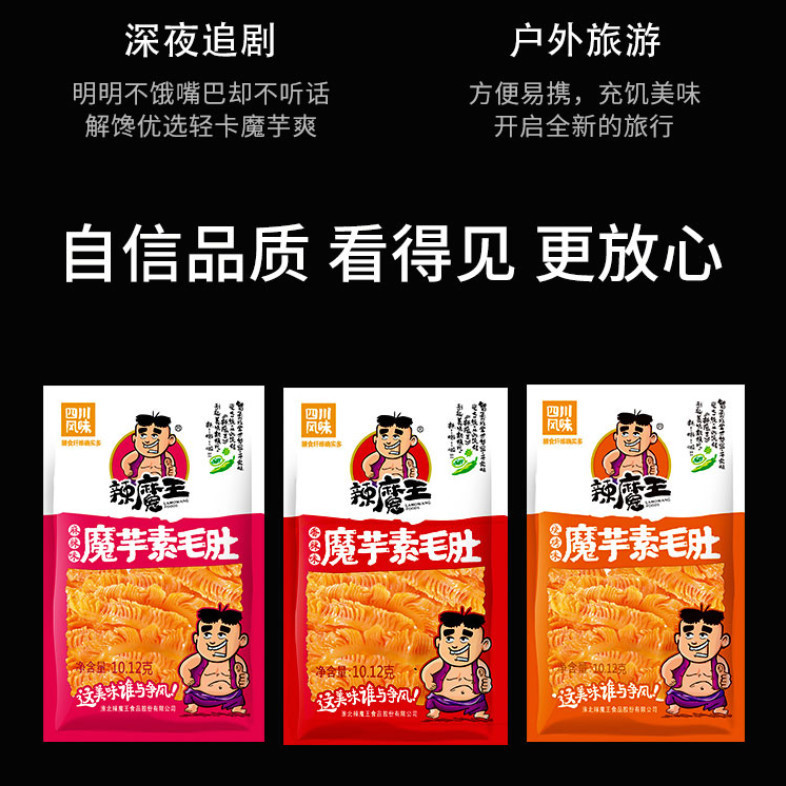 54171-辣魔王魔芋爽素毛肚麻辣魔芋丝食品辣条素肉整箱小吃零食休闲出游-详情图