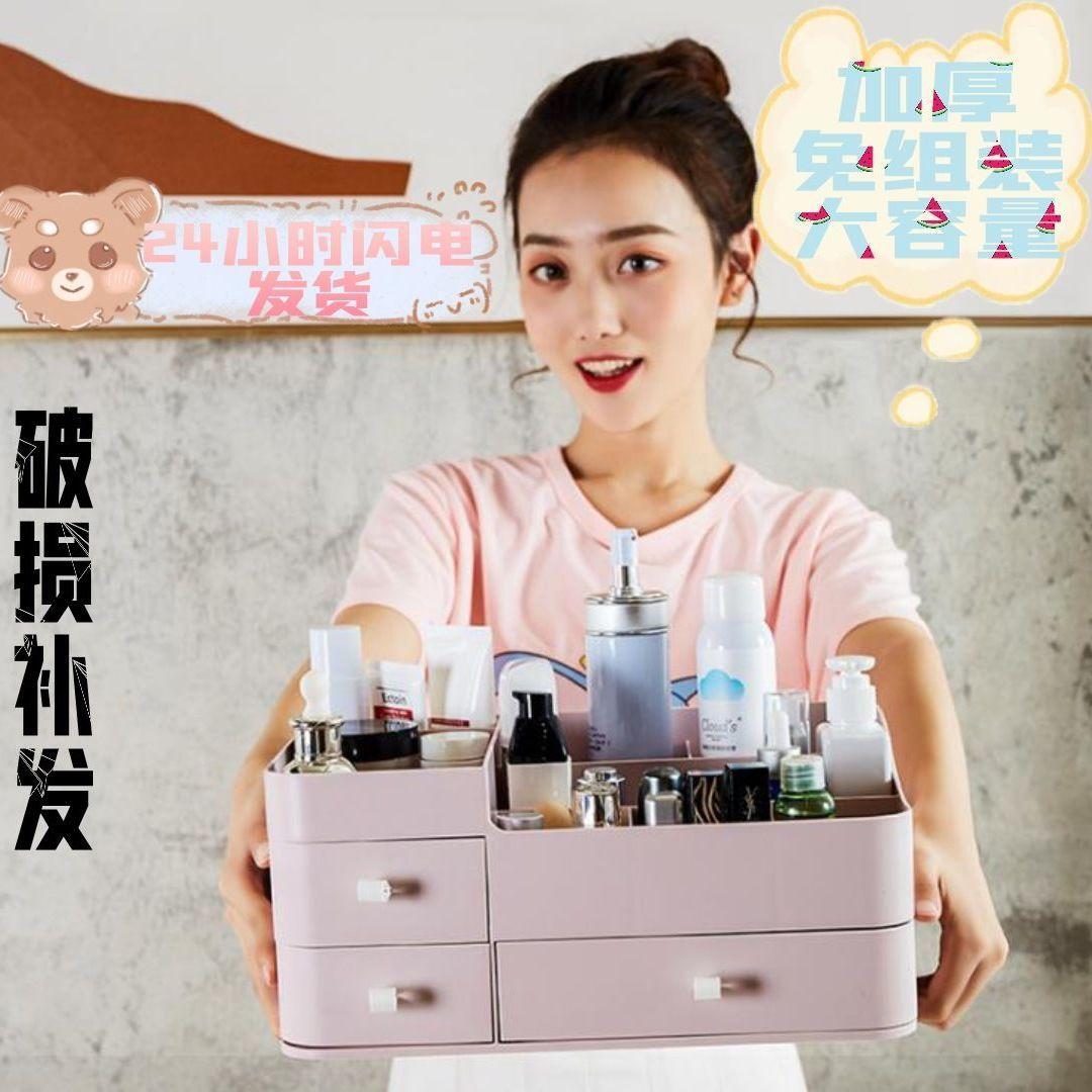 化妆品收纳盒梳妆台桌面简约抽屉式首饰护肤品塑料储物整理分类