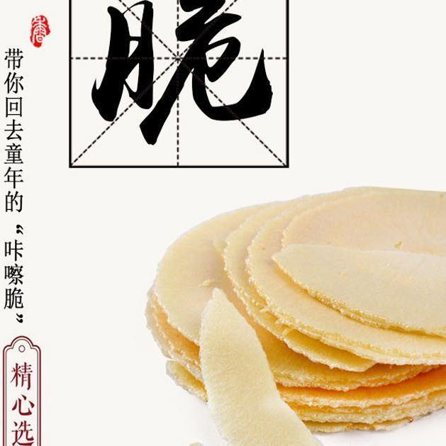 御口脆红紫薯休闲下午茶低脂零食闽南潮汕风吹香酥薄脆煎饼干特产