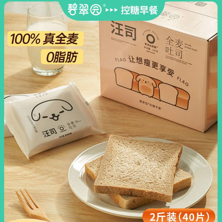 75851-碧翠园真全麦面包0低脂肪0无糖精代早餐面包谷物粗粮吐司健身饱腹-详情图