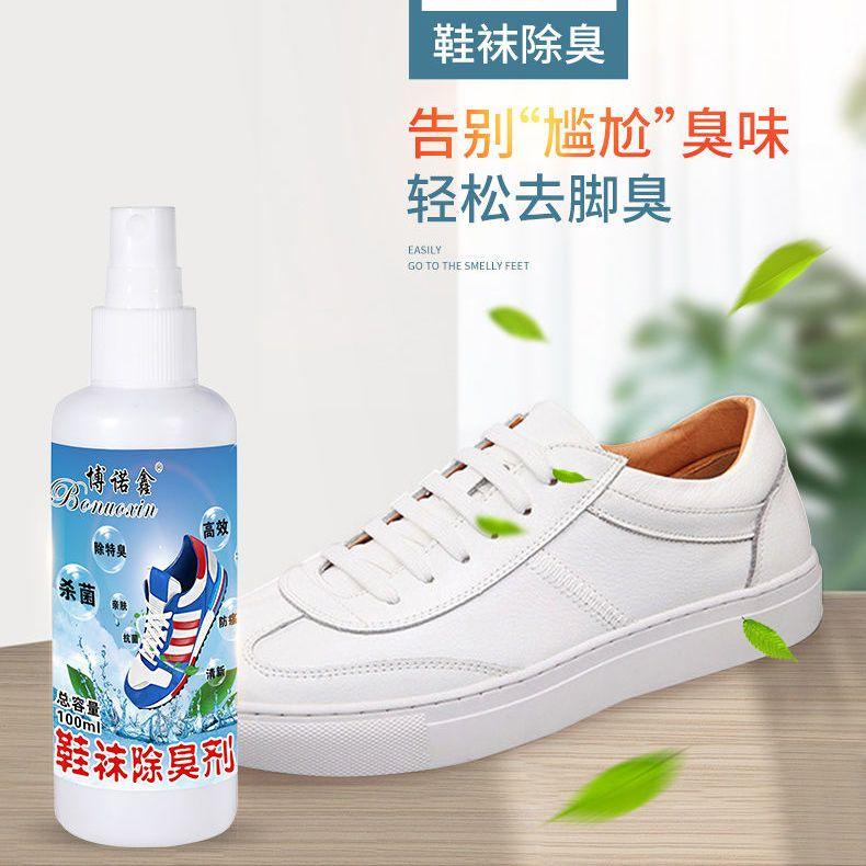 【杀菌去脚臭】鞋袜除臭剂脚臭脚气脚汗克星空气清新剂防臭喷雾剂