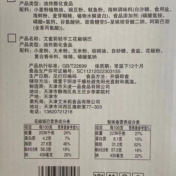13271-艾蜜莉轻手工花椒锅巴400g/箱-详情图