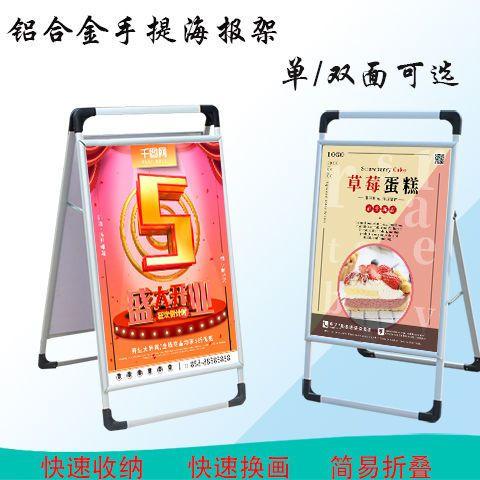 手提开启式铝合金海报架折叠KT板广告牌A型展架宣传展示架挂画POP