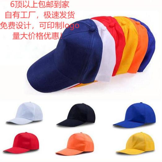 来图定制鸭舌帽广告帽帽出游遮阳美团春季圆顶骑车遮脸太阳帽特惠