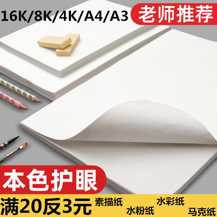 8K素描纸4K水彩纸8开绘画纸4开美术纸画画纸水粉纸铅画纸美术纸【3月10日发完】