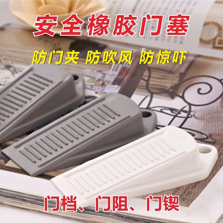 防风门阻门底安全门档 橡胶防夹手门塞儿童防护用品