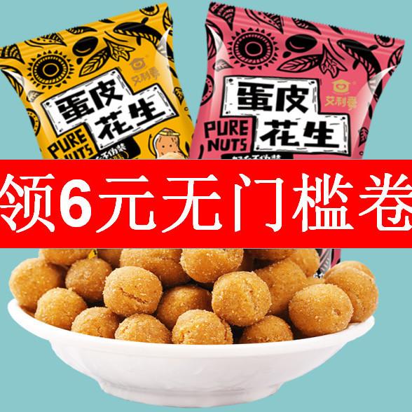 【特价80包】多味蛋皮花生米酒鬼花生豆独立小包装休闲零食品10包