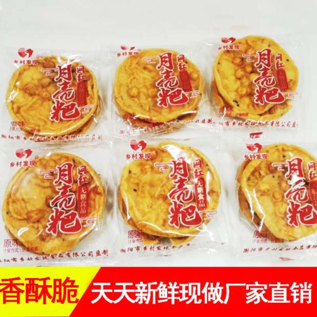 湖南衡阳特产零食小吃豆饼油炸锅巴网红月亮粑花生粑月亮饼花生饼