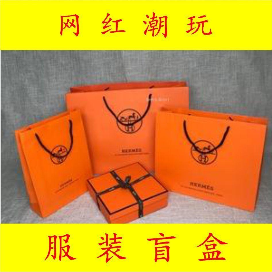 盲盒服盲盒潮玩衣装福利礼包网红包裹惊喜盒子福袋盲猜代批发元