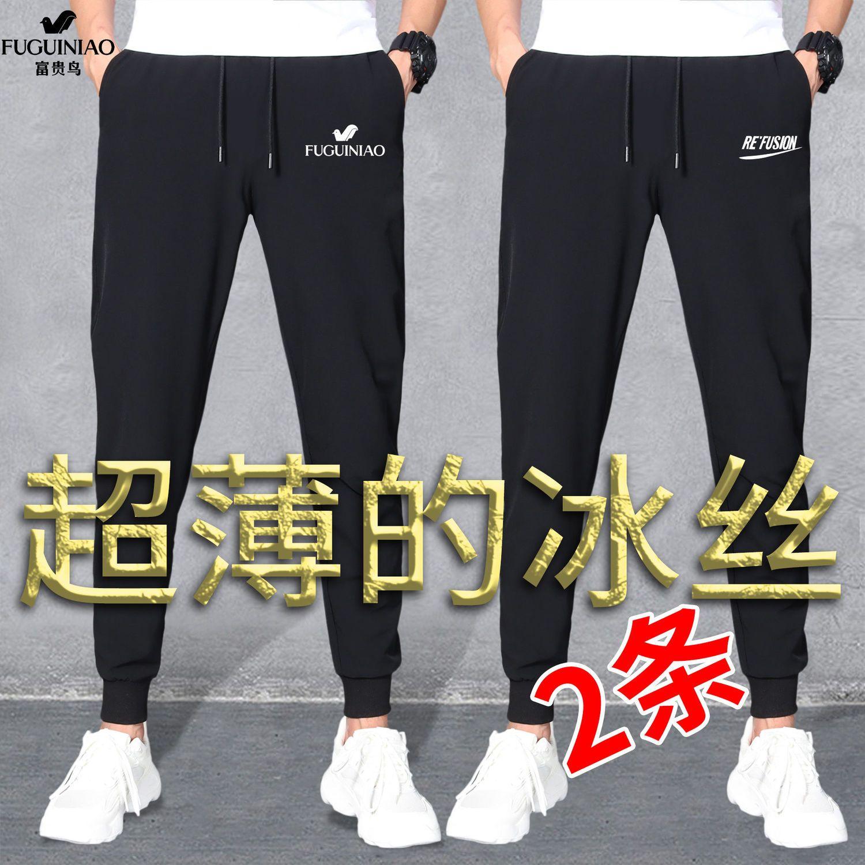 富贵鸟夏季薄款冰丝弹力休闲长裤子男士宽松运动裤大码束脚裤男装