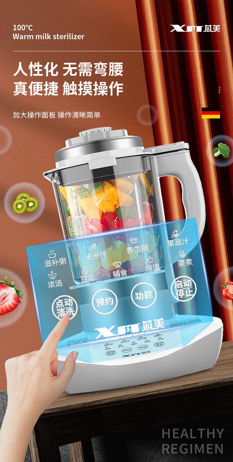 德国芯美静音破壁机加热全自动家用料理机多功能无渣豆浆榨汁机