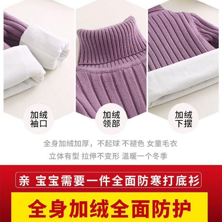 88786-秋冬季新款女童男童针织毛衣不加绒/加绒加厚洋气童装高领打底衫-详情图