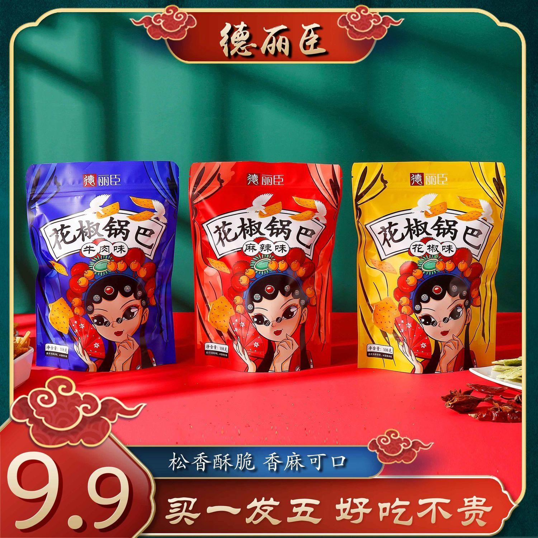 【5袋9.9】花椒锅巴网红食品小零食正品批发好吃的大礼包邮正品