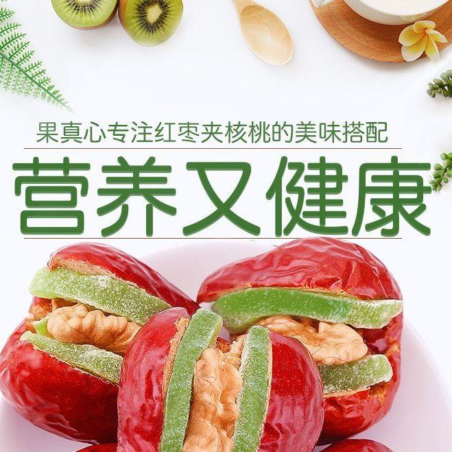 红枣夹核桃仁猕猴桃大枣加核桃枣子夹心枣抱抱孕妇网红健康小零食