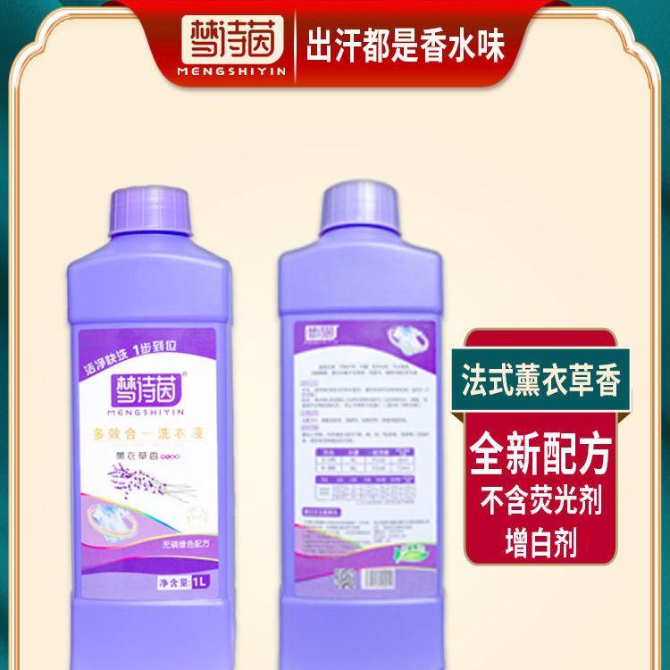 洗衣液薰衣草香味超香持久留香家用除菌除螨除污渍批发厂家直销