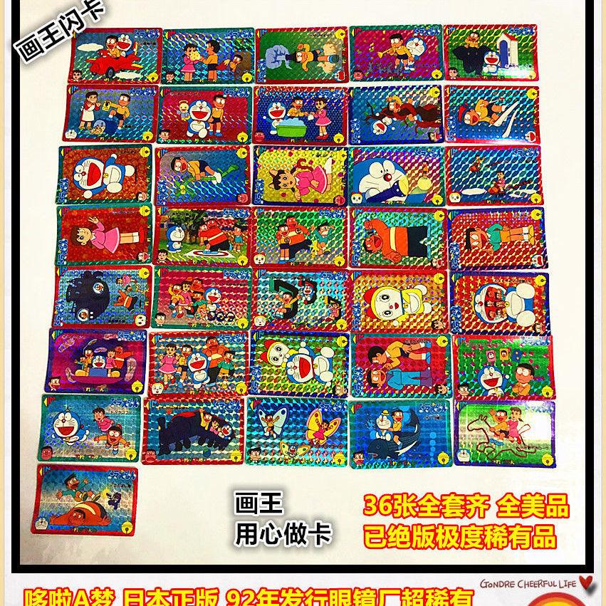 【画王】哆啦A梦 闪卡 机器猫 92日版卡片 眼镜厂 1刷绝版 全套齐