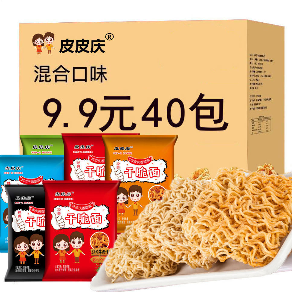 【整箱40包】皮皮庆掌心脆干吃面整箱方便面批发零食大礼包干脆面