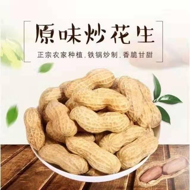 3斤秒杀11.8农家铁锅炒花生带壳熟花生