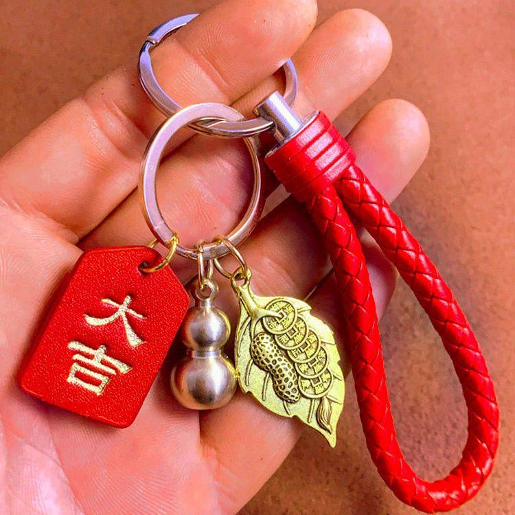 二手手工汽车钥匙扣女可爱车钥匙链男挂件多功能高档编织绳铜葫芦