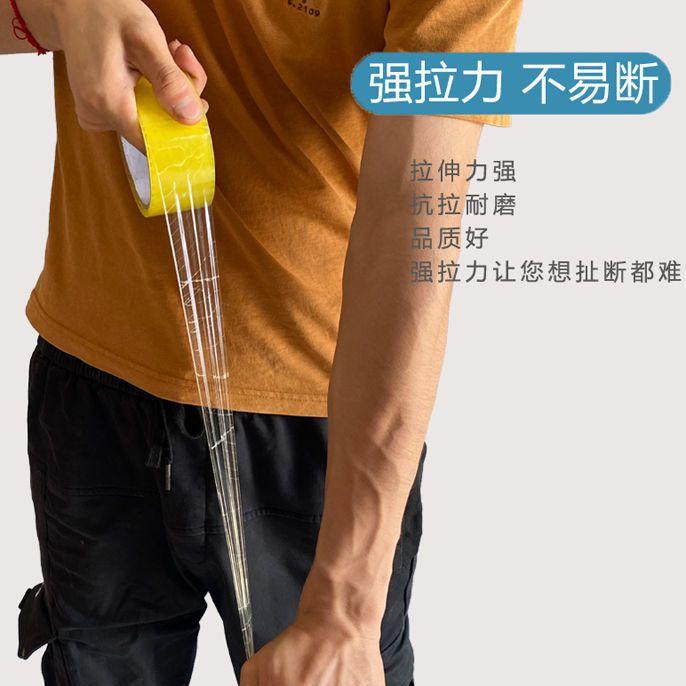透明胶带批发大卷快递打包封箱胶带封口胶布高粘度宽胶带米黄胶纸主图2