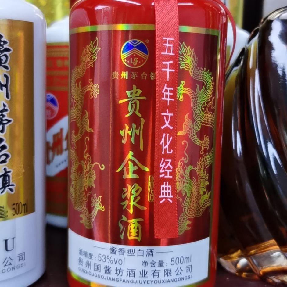 贵州茅台镇企浆酒批发