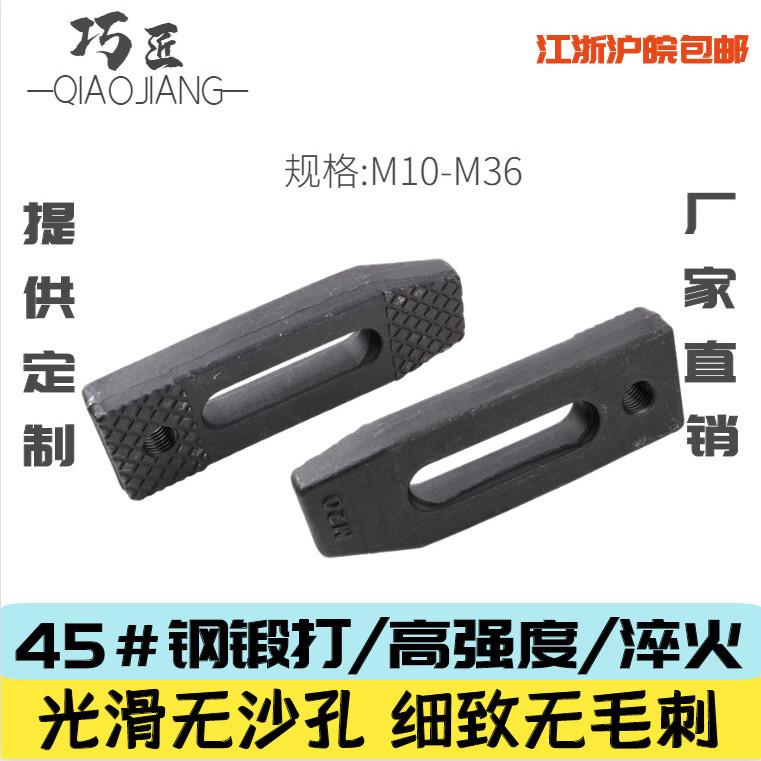 平行压板模具铣床压板加硬冲床压板注塑机m10m12m14m16m18m20m22m