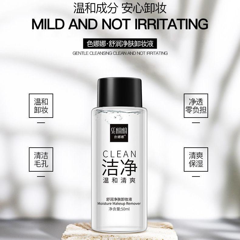卸妆水深层清净肤滋润温和保湿卸妆液女学生