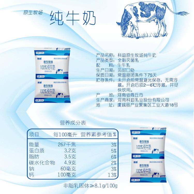 37748-科迪原生牧场100%纯牛奶220ml无菌枕袋装整箱儿童学生加餐麦香奶-详情图