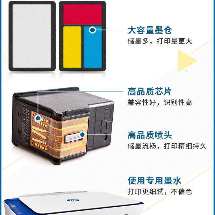75675-惠普803墨盒适用HP dj2600 2621 2622 1112 1110 2132 2131 2623-详情图