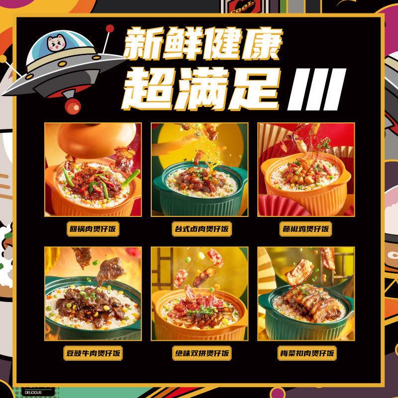 37799-自热米饭学生拌饭煲仔饭大容量大分量方便速食懒人自热方便米饭-详情图