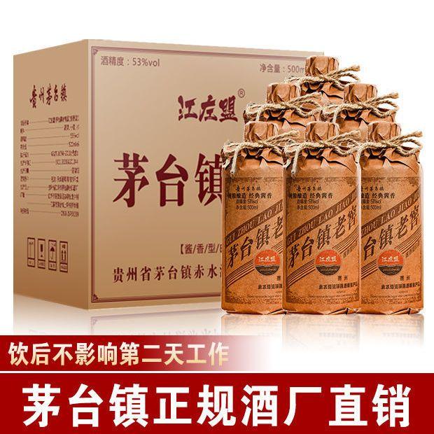 贵州茅古镇老窖酒整箱6瓶特价纯粮正宗酱香典范新品试饮白酒水