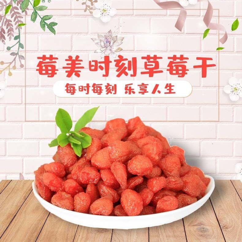 大颗粒冻干草莓干果脯即食水果干酸甜软糯