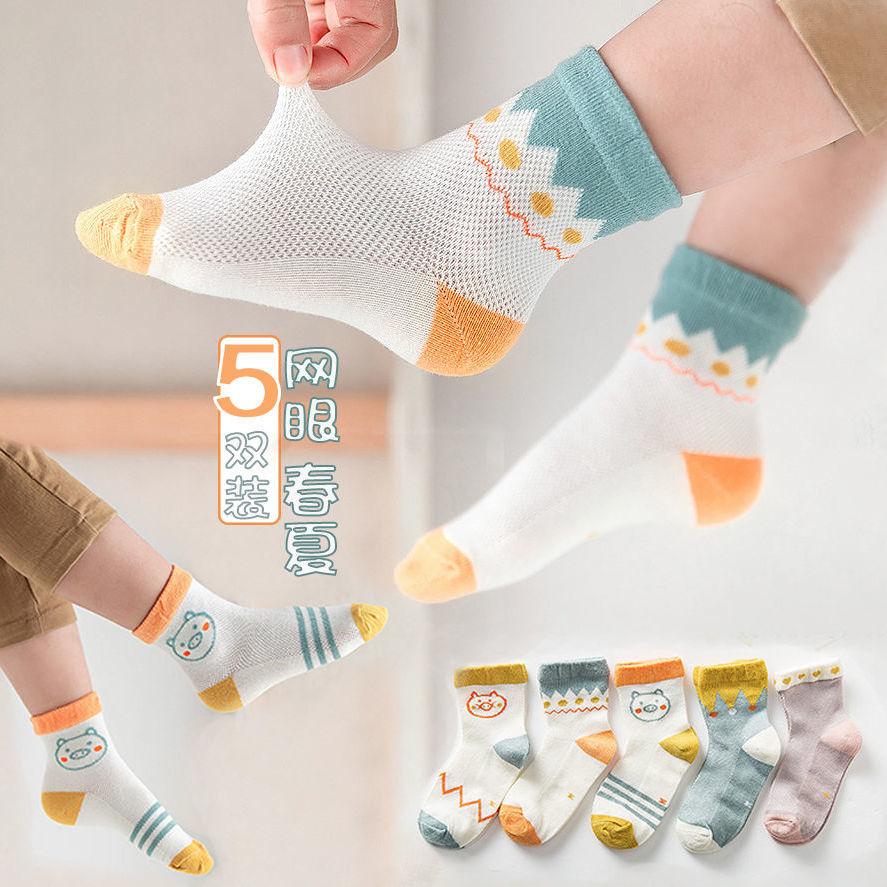 儿童袜子春夏中筒网眼袜卡通男女孩短筒童袜中大童薄棉袜宝宝船袜
