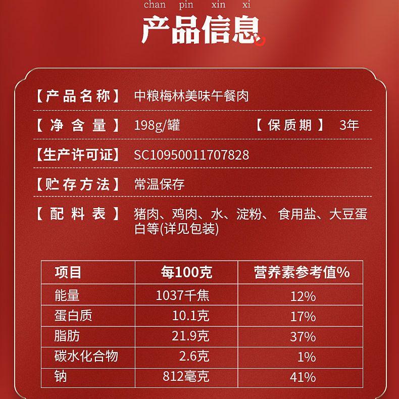 37864-中粮梅林午餐肉罐头198g*2罐装火锅螺蛳粉下饭菜熟食猪肉即食品-详情图