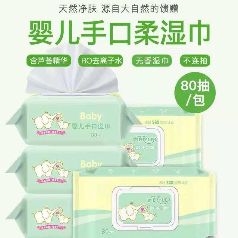 爱尔育尔婴幼儿湿巾新生儿手口专用湿巾80抽*5包实惠加厚带盖湿巾