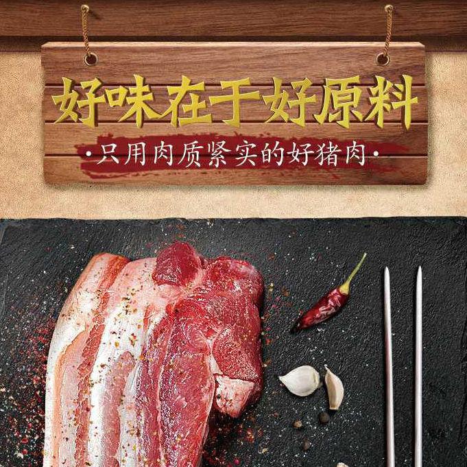 味岛仙湘西腊肉500g/250g包装柴火木糠烟熏腊味湖南特产
