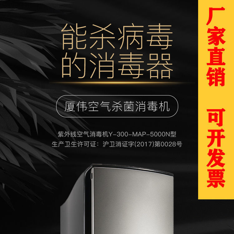 【上海制造】厦伟牌紫外线空气消毒机5000N【高效杀菌除尘祛味】