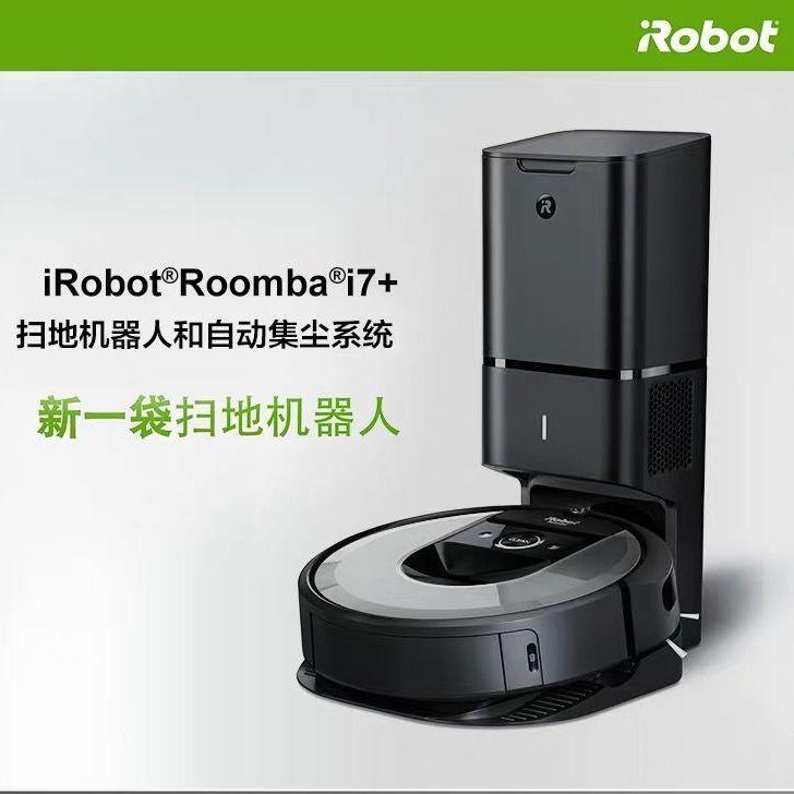 iRobot扫地机器人i7全自动吸尘器自动回收垃圾智能互联视觉99成机