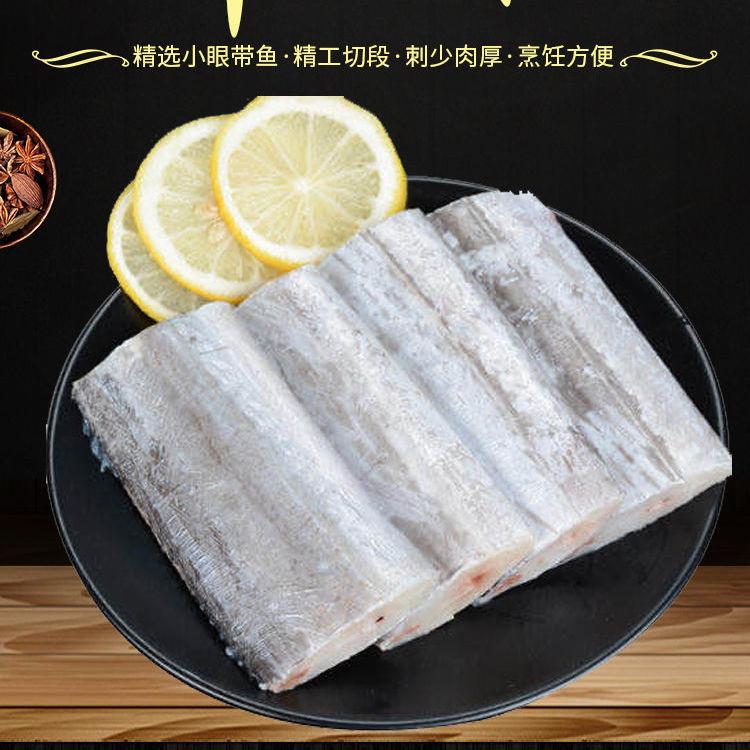 【特级】舟山东海小眼带鱼尾端段新鲜冰冻海鲜带鱼段含冰百分之30